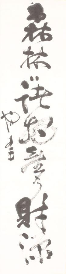 236_furuhashikai