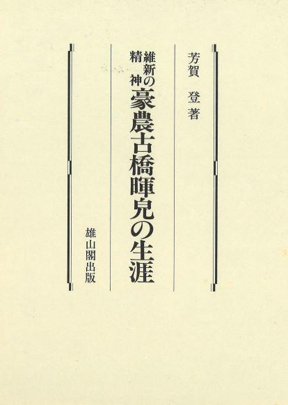 book_haga