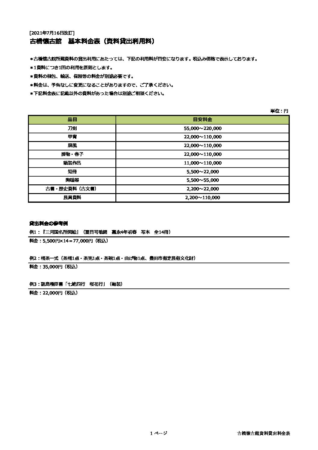 document_fee_furuhashikaikokan