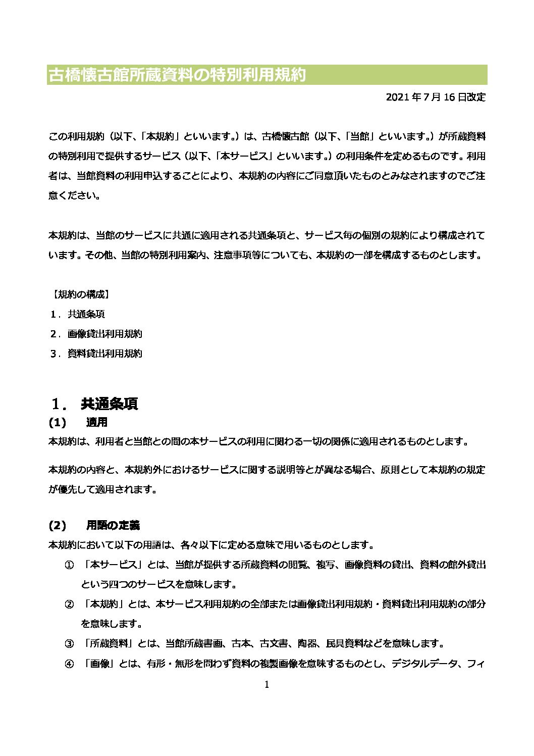 terms_of_service_furuhasikaikokan