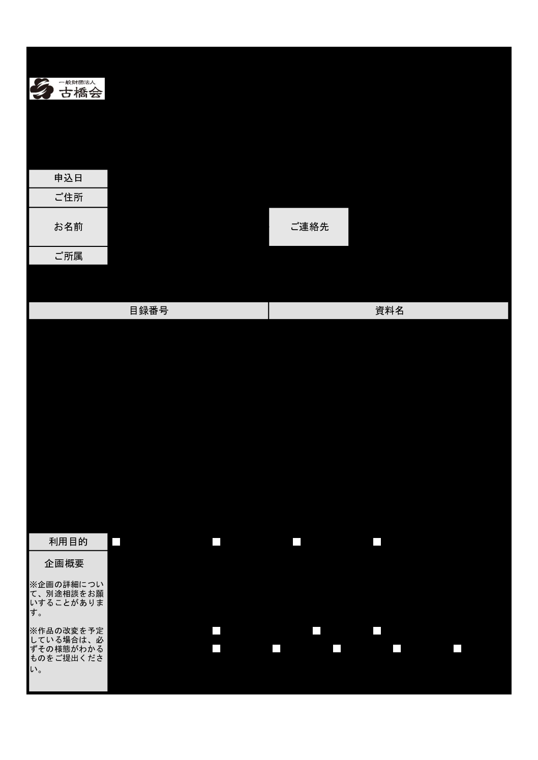 image_furuhashikaikokan