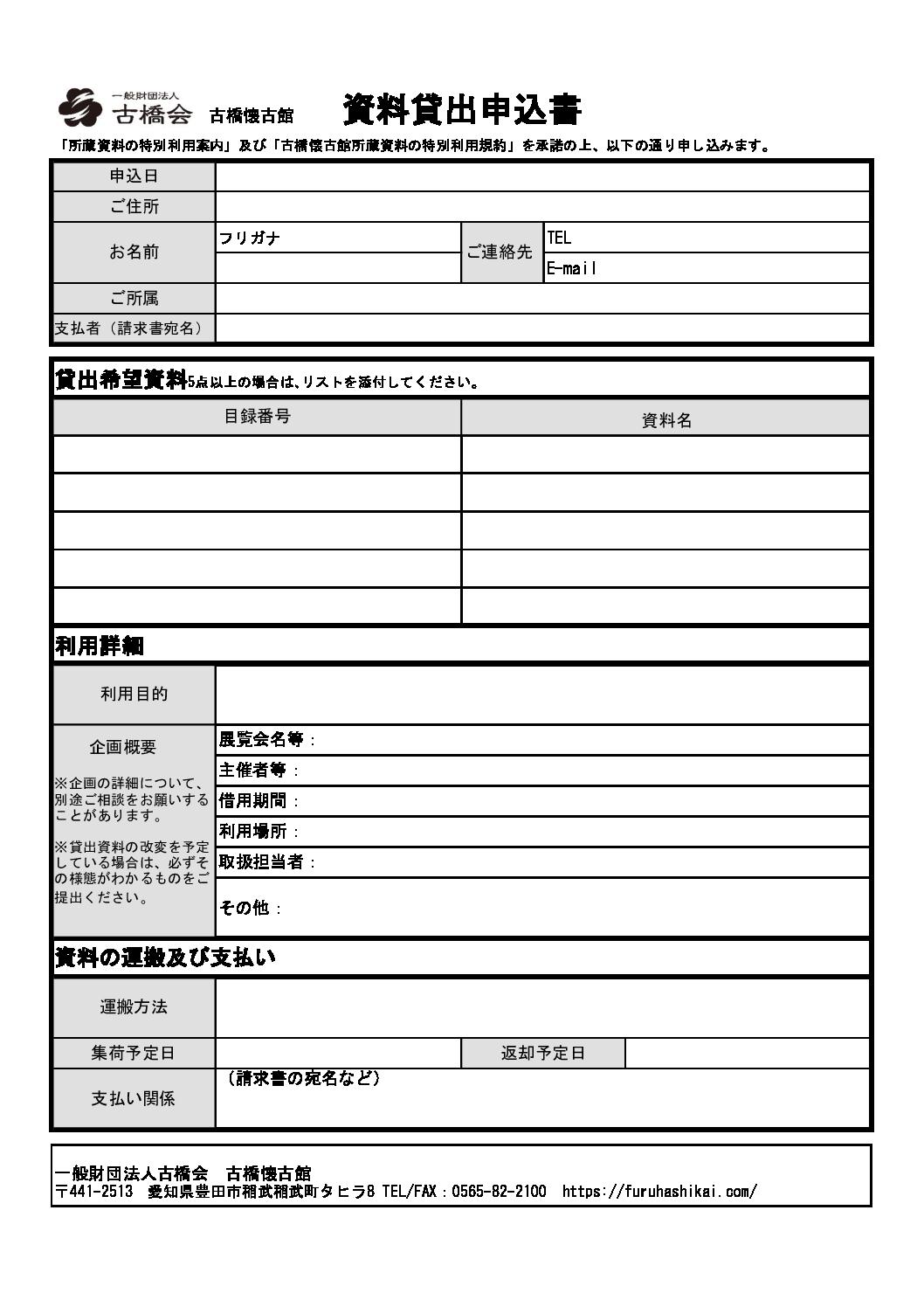 lending_furuhashikaikokan